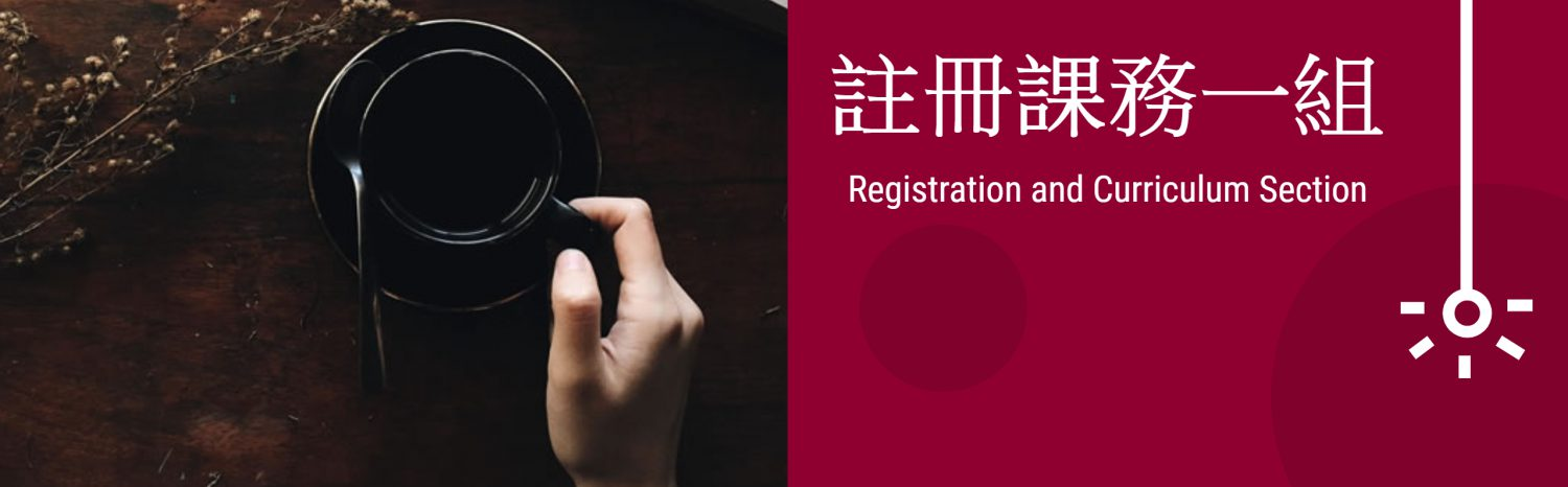 註冊課務一組 Registration and Curriculum Section