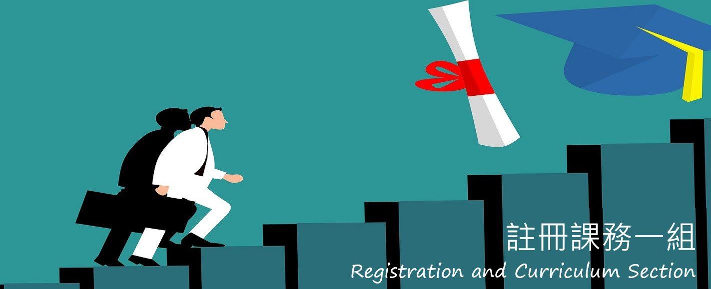 註冊課務一組 Registration and Curriculum Section