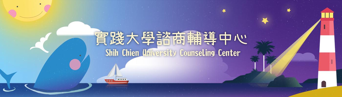 實踐大學學務處諮商輔導中心